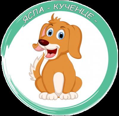 """1ва Ясла- """"Кученце"""" - ДГ 53 Дядовата ръкавичка - София, Банишора"""
