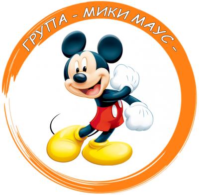 """IV-та Група- """"Мики Маус"""" - ДГ 53 Дядовата ръкавичка - София, Банишора"""
