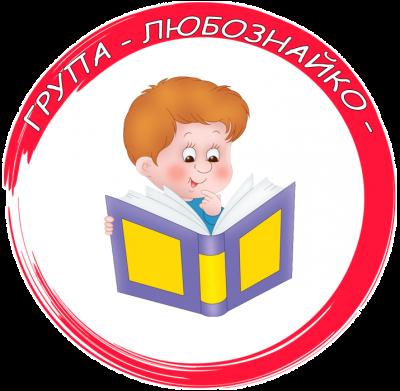 """I-ва Група- """"Любознайко"""" - ДГ 53 Дядовата ръкавичка - София, Банишора"""