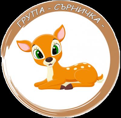 """II-ра Група """"Сърничка"""" - ДГ 53 Дядовата ръкавичка - София, Банишора"""